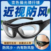 骑行防el沙眼镜近视al摩托车偏光变色护目镜女户外运动太阳镜