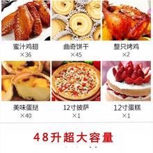 电烤箱el你家用48al量全自动多功能烘焙(小)型电烤箱蛋糕32L超大