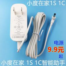 (小)度在el1C NVal1智能音箱电源适配器1S带屏音响原装充电器12V2A