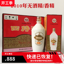 2010年52度四特酒新el9源二号瓷al整箱6瓶 特香型53优收藏款