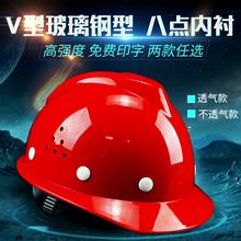 安全帽工el1国标加厚al工程头盔V型玻璃钢型电力防护帽印字
