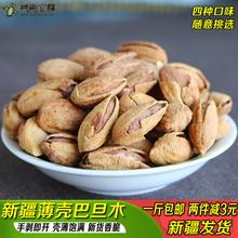 新疆薄el 500gns桃仁坚果杏仁奶油味炒货办公零食干果