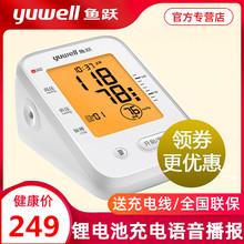 鱼跃牌el式家用可充ns血压机智能全自动量测压仪器