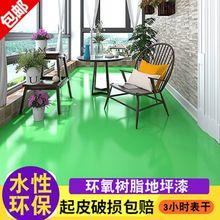 环氧树el地坪漆水泥ns室内家用耐磨地板漆自流平车库自刷油漆
