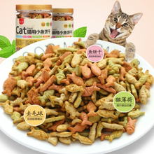 猫饼干el零食猫吃的lf毛球磨牙洁齿猫薄荷猫用猫咪用品