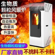 家用农el省电生物质lf热水器智能自控取暖炉室内冬季