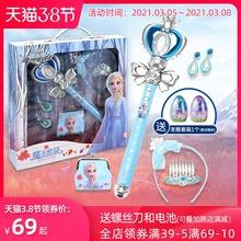 冰雪奇缘玩具公主儿童魔仙