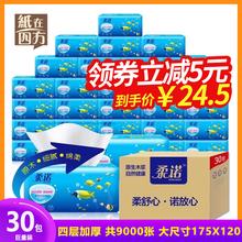 30包el诺抽纸面巾ri餐巾纸擦手纸抽整箱婴儿家用实惠家庭装