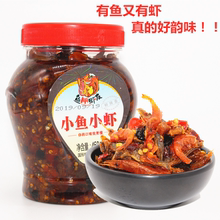 (小)鱼(小)el虾米酱下饭an特产香辣(小)鱼仔干下酒菜熟食即食瓶装