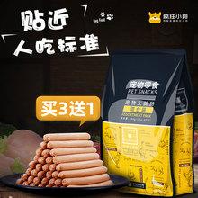 疯狂的(小)狗火腿el狗900gan毛低盐训狗奖励宠物香肠礼包
