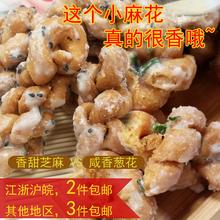 温州麻el特产传统糕an工年货零食冰糖麻花咸味葱香