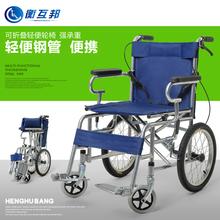 衡互邦el椅(小)型折叠an轻便携老年老的多功能残疾的代步手推车