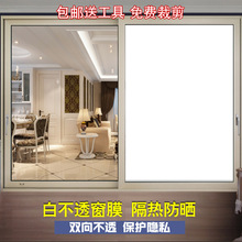 白色不em明遮光玻璃nj光玻璃贴膜隔热阳台防晒太阳膜