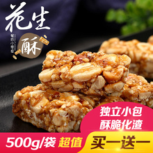 榧宝芝em花生500nu特产老式休闲零食独立(小)包(小)吃糖果喜糖