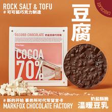 可可狐 岩盐em腐牛奶黑巧li概念巧克力 摄影师合作款 进口原料