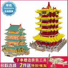 举名木em拼插积木制li体拼图玩具木质拼装北京建筑仿真模型玩具