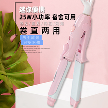 电夹板em(小)型直发卷li熨板便携式空气刘海拉直板夹迷你卷发棒
