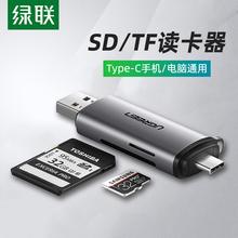 绿联手机读卡em33.0高liType-C安卓手机电脑通用读卡器SD卡TF卡内存