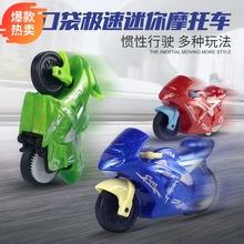 极速迷em摩托车玩具li力竞速赛车宝宝耐摔玩具口袋摩托车模型
