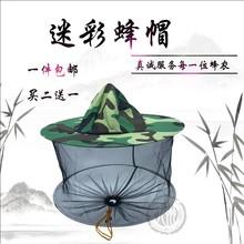 养蜂工具 蜜蜂防护em6 迷彩蜂li帽 蜂衣蜂帽 防蜂帽蜂具包邮