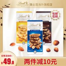 lindt瑞em莲原粒榛子li味黑巧克力扁桃仁白巧克力150g排块