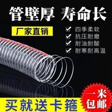 pvcem丝软管水管li旋增强软管加厚一寸4分钢丝塑料管
