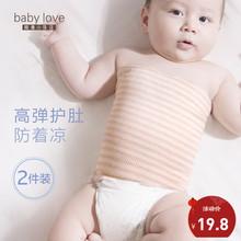 babemlove婴li围护脐带宝宝肚兜纯棉春秋超弹新生儿防着凉2条