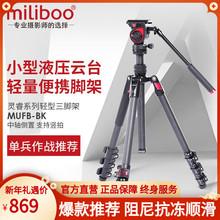 milemboo米泊liA轻便 单反三脚架便携 摄像碳纤维户外旅行照相机三角架手