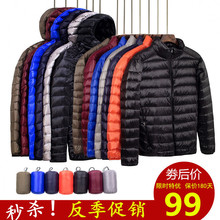 反季清em秋冬男士短fu连帽中老年轻便薄式大码外套