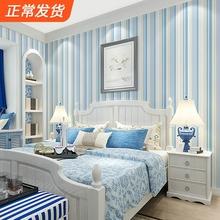 蓝色壁纸地中em3风格无纺ly室蓝白竖条纹儿童房男孩背景墙纸