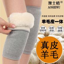 羊毛护em保暖老寒腿ra加厚羊绒防寒男女士老的护膝盖保暖骑车