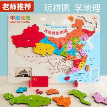 中国地em拼图宝宝磁ks学生地理2019新款益智木质女孩世界泡沫