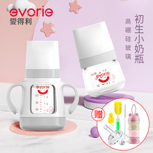 爱得利em口径玻璃奶aj婴儿带吸管带保护套手柄宝宝奶瓶防摔耐