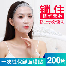 一次性em鲜膜面膜贴aj灌肤水疗鬼脸贴超薄塑料湿敷面膜纸