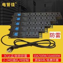 电管佳机柜电源Pem5U排插座aj568位防雷浪涌10A16A接线板拖插线板