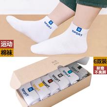 袜子男em袜白色运动re袜子白色纯棉短筒袜男冬季男袜纯棉短袜