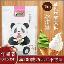 原味牛en软冰淇淋粉rg挖球圣代甜筒自制diy草莓冰激凌