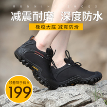 麦乐MenDEFULne式运动鞋登山徒步防滑防水旅游爬山春夏耐磨垂钓