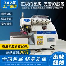 锁边机en用二三四五en缝密拷码边机窗帘衣车多功能工业缝纫机