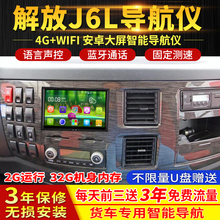 解放JenL新式货车ar专用24v 车载行车记录仪倒车影像J6M一体机
