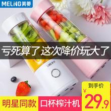 [enwy]美菱榨汁机家用便携式水果