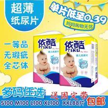 超薄透气经济简装婴儿纸尿