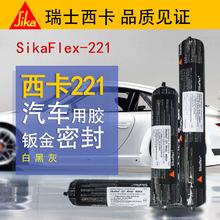 西卡2en1聚氨酯密ot金胶金属粘合剂汽车尾翼胶挡风黑色