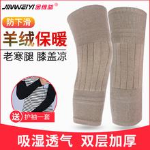 金维益en绒护膝保暖ot关节男女士羊毛中老年的加厚膝盖防寒