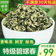 202en新茶叶 特ot型 云南绿茶  高山茶叶500g散装