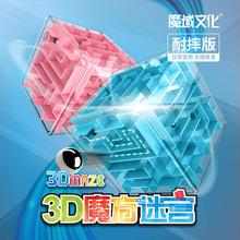 魔域3ep立体迷宫球ga珠宝宝智力开发益智专注力训练球平衡魔方