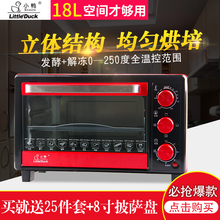 Liteple Duga(小)鸭烤箱家用智能烤箱大容量烤箱特价包邮