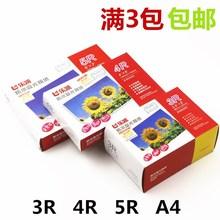 6寸4ep 5寸3Rga0g相片纸 7寸防水高光相纸 A4高光照片包邮