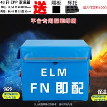 新式蓝ep士外卖保温la18/30/43/62升大(小)车载支架箱EPP泡沫箱