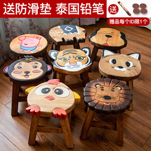 泰国实ep可爱卡通动sf凳家用创意木头矮凳网红圆木凳